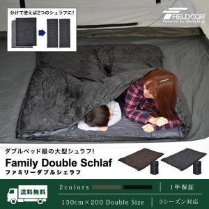 寝袋 シュラフ ダブル 2人用 封筒型 連結 子供 春 夏 秋 ファミリー キャンプ テント 車中泊...