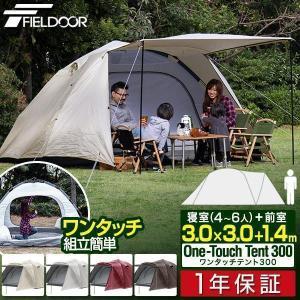 テント ドーム型テント ワンタッチ 大型 4人用 5人用 6人用 ファミリー おしゃれ 300cm キャンプ アウトドア キャノピー ポール フルクローズ FIELDOOR 送料無料|l-design