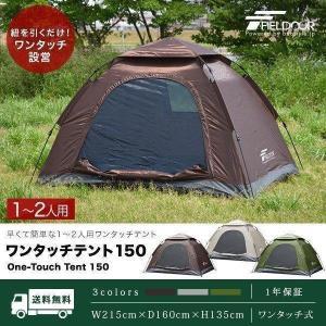 テント ワンタッチ 一人用 2人用  150×200cm 耐水 遮熱 UVカット ドーム型テント スクエア ドームテント キャンプ アウトドア おしゃれ FIELDOOR 送料無料|l-design