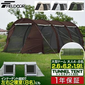 テント トンネルテント ファミリーテント 大型 ドームテント おすすめ 2ルーム 4人用 6人用 8人用 UVカット シェルター ツールームテント FIELDOOR 送料無料|l-design