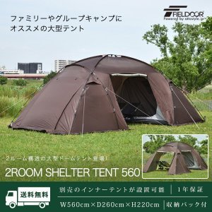 テント ドーム型 ファミリー 2ルームテント 560 ドームテント 560cm × 260cm 大型 4人用 5人用 6人用 シェルターテント 耐水 遮熱 UVカット FIELDOOR 送料無料|l-design