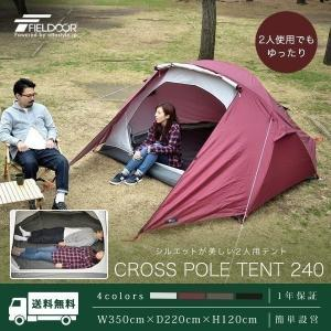 テント 2人用 ポールテント ドームテント クロスポールテント ドーム型 UVカット フルクローズテント 耐水圧 インナーテント キャノピー FIELDOOR 送料無料|l-design