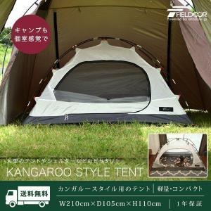 テント インナーテント 一人用 ソロ カンガルーテント キャンプ カンガルースタイル 100x200 軽量 コンパクト 自立式 ドーム型テント FIELDOOR 送料無料|l-design