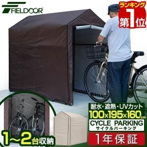 自転車置き場 屋根 サイクルポート 1台〜2台 自転車 置き場 サイクルパーキング 物置 遮熱 耐水 自転車収納 屋外 保管 雨よけ 雨除け 自転車ガレージ 送料無料の画像