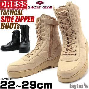 サバゲー ブーツ 靴 シューズ 装備 ミリタリー ライラクス 公式 タクティカルサイドジッパーブーツ...