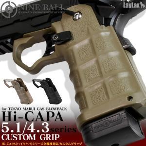 東京マルイ ハイキャパ Hi-CAPA カスタム グリップ シリーズ全機種対応/カスタムグリップ|l-direct