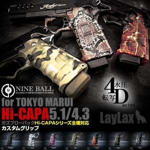 東京マルイ ハイキャパ Hi-CAPA カスタム グリップ シリーズ全機種対応/カスタムグリップ 4Dプリントカスタム|l-direct