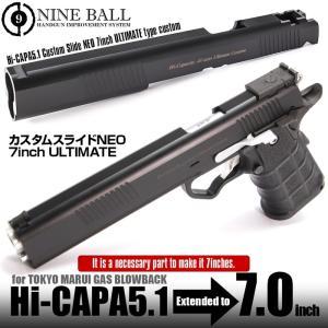 東京マルイ ハイキャパ Hi-CAPA カスタムスライドNEO 7inch ULTIMATE type custom|l-direct