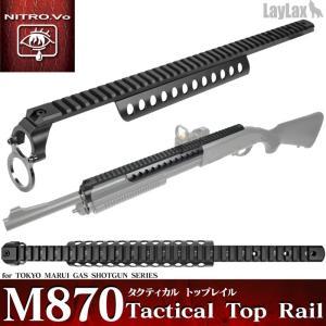 ●全長約420mmド迫力のロングトップレイル! ●高品質で高精度な日本製!!  M870TACTIC...