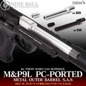 NINEBALL 東京マルイガスブローバック M&P9L専用 メタルアウターバレルSAS[14mm逆ネジ・CCW]|l-direct