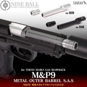NINEBALL 東京マルイガスブローバック M&P9用 メタルアウターバレルSAS[14mm逆ネジ・CCW]|l-direct