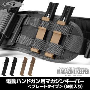 サバゲー 装備 電動ハンドガン用マガジンキーパー プレートタイプ(2個入り) 電ハン マガジン 収納|l-direct