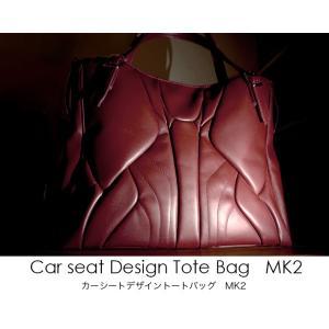 カーシートデザイン トートバッグ MK2|l-leather