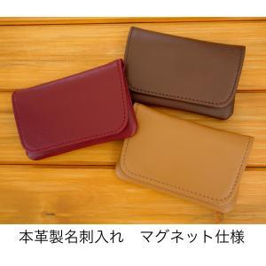 本革製名刺入れ マグネットタイプ|l-leather