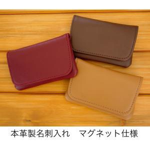 名刺入れ 本革 マグネットタイプ|l-leather