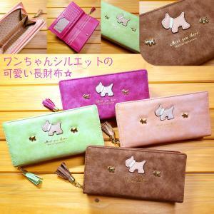 かわいいワンちゃんシルエットの長財布☆犬の財布|l-leather