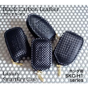 スマートキーケース 本革 ブラックカーボン ホンダ H1タイプ|l-leather