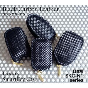スマートキーケース 本革 ブラックカーボン 日産 N1タイプ|l-leather