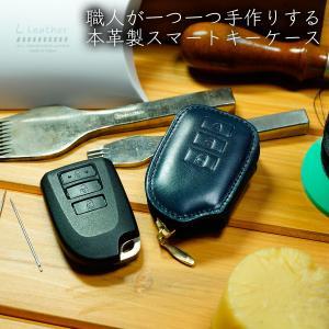 スマートキーケース 本革 トヨタ SKC-T3 series|l-leather