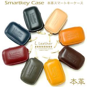 スマートキーケース 本革 トヨタ用 SKC-T4 series|l-leather