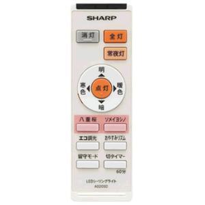 286-638-0012 シャープ LEDシーリングライト用 リモコン (286 638 0012)|l-nana