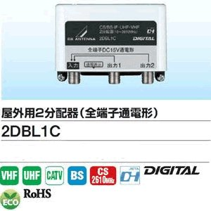 2DBL1C DXアンテナ 屋外用2分配器(全端子通電) l-nana