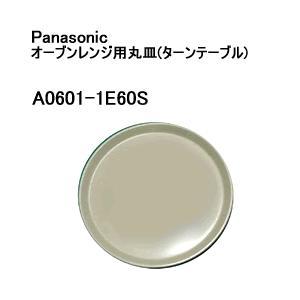 A0601-1E60S パナソニック オーブンレンジ用丸皿(...