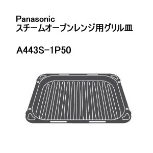 A443S-1P50 パナソニック オーブンレンジ用グリル皿...