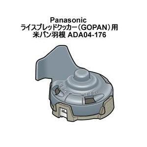 ADA04-176 パナソニック ライスブレッドクッカー(GOPAN)用米パン羽根