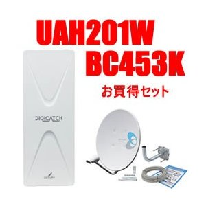 bc453k-uah201w DXアンテナ BSアンテナセットと平面アンテナ |l-nana