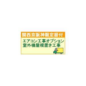 ea-option2配達設置【関西京阪神地区限定】室外機屋根置き工事|l-nana