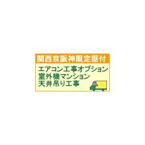 ea-option3配達設置【関西京阪神地区限定】室外機マンション天井吊り工事|l-nana