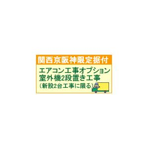 ea-option4配達設置【関西京阪神地区限定】室外機2段置き工事(新設2台工事に限る)|l-nana