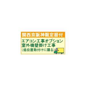 ea-option5配達設置【関西京阪神地区限定】室外機壁掛け工事(低位置取り付けに限る)|l-nana