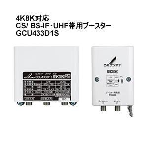 GCU433D1S DXアンテナ 4K8K対応CS/BS-IF・UHFブースター  l-nana