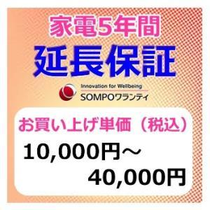 SWT【5年間保証】本体お買上げ単価(10,000円〜40,000円)|l-nana