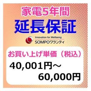 SWT【5年間保証】本体お買上げ単価(40,001円〜60,000円)|l-nana