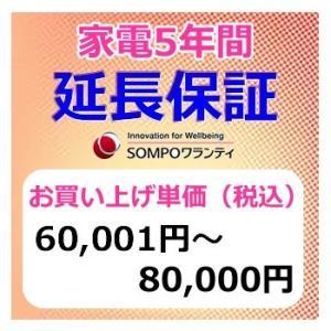 SWT【5年間保証】本体お買上げ単価(60,001円〜80,000円)|l-nana