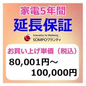 SWT【5年間保証】本体お買上げ単価(80,001円〜100,000円)|l-nana
