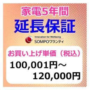 SWT【5年間保証】本体お買上げ単価(100,001円〜120,000円)|l-nana