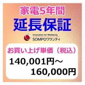 SWT【5年間保証】本体お買上げ単価(140,001円〜160,000円)|l-nana