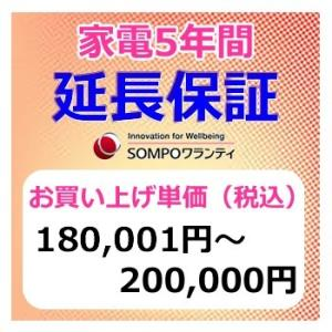 SWT【5年間保証】本体お買上げ単価(180,001円〜200,000円)|l-nana