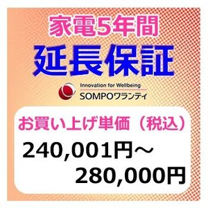SWT【5年間保証】本体お買上げ単価(240,001円〜280,000円)|l-nana