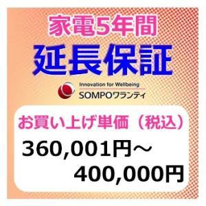 SWT【5年間保証】本体お買上げ単価(360,001円〜400,000円)|l-nana