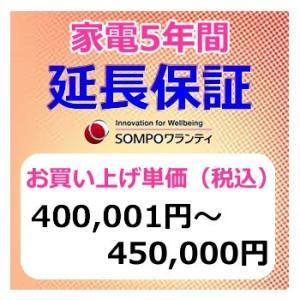 SWT【5年間保証】本体お買上げ単価(400,001円〜450,000円)|l-nana