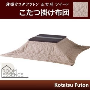 KK-101BE 東谷 薄掛けコタツフトン 正方形 ツイード|l-nana