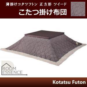 KK-101BR 東谷 薄掛けコタツフトン 正方形 ツイード|l-nana