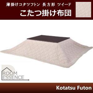 KK-102BE 東谷 薄掛けコタツフトン 長方形 ツイード|l-nana