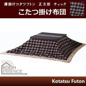 KK-103BL 東谷 薄掛けコタツフトン 正方形 チェック|l-nana