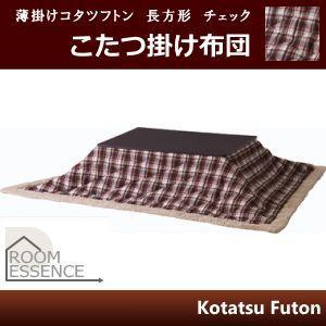 KK-104BR 東谷 薄掛けコタツフトン 長方形 チェック|l-nana